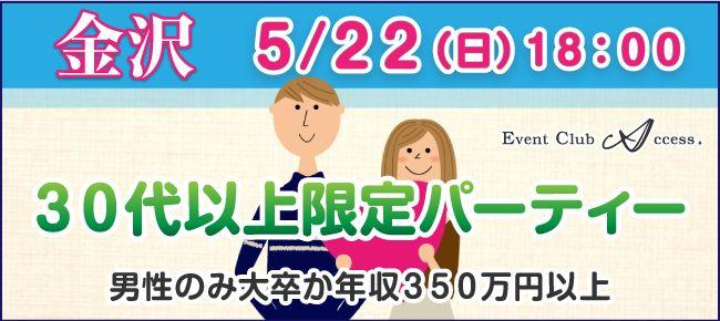 【金沢の恋活パーティー】株式会社アクセス・ネットワーク主催 2016年5月22日