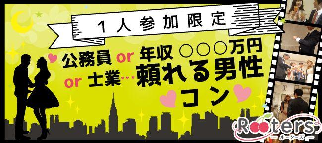 【堂島のプチ街コン】株式会社Rooters主催 2016年5月15日