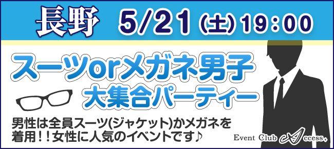 【長野県その他の恋活パーティー】株式会社アクセス・ネットワーク主催 2016年5月21日