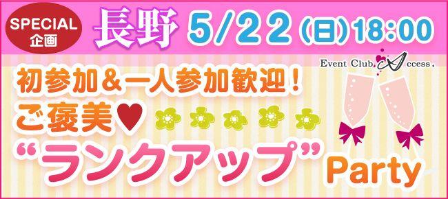 【長野の恋活パーティー】株式会社アクセス・ネットワーク主催 2016年5月22日