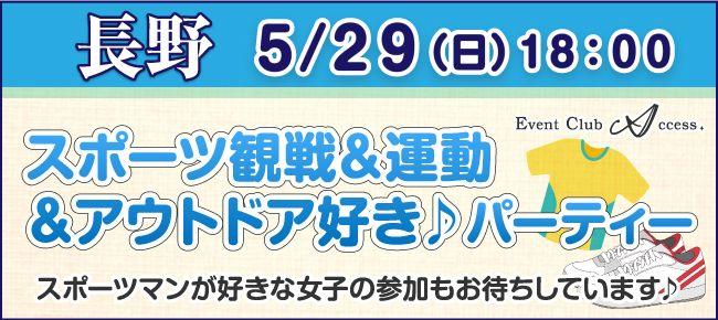 【長野の恋活パーティー】株式会社アクセス・ネットワーク主催 2016年5月29日