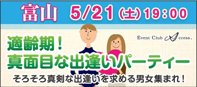 【富山県その他の恋活パーティー】株式会社アクセス・ネットワーク主催 2016年5月21日