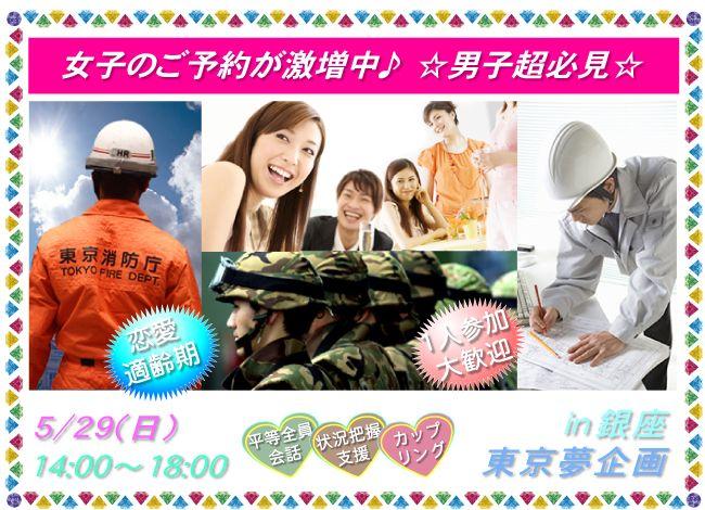 【銀座のプチ街コン】東京夢企画主催 2016年5月29日