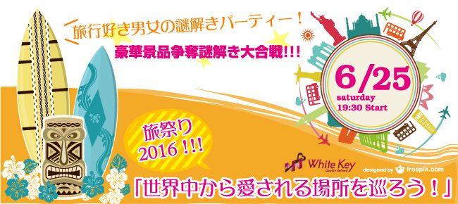 【新宿の恋活パーティー】ホワイトキー主催 2016年6月25日