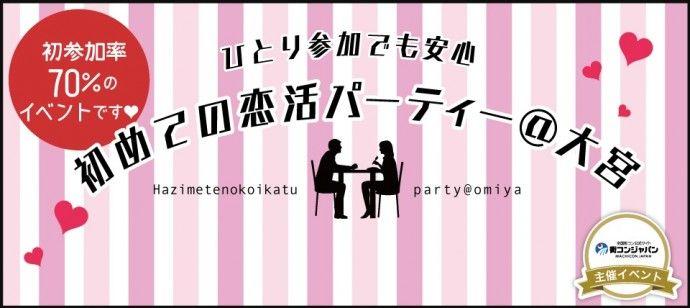 【大宮の恋活パーティー】街コンジャパン主催 2016年5月22日