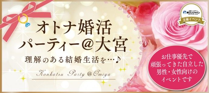 【大宮の婚活パーティー・お見合いパーティー】街コンジャパン主催 2016年5月28日