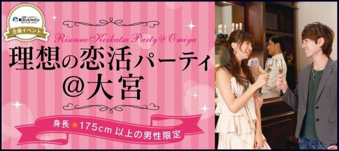 【大宮の恋活パーティー】街コンジャパン主催 2016年5月21日
