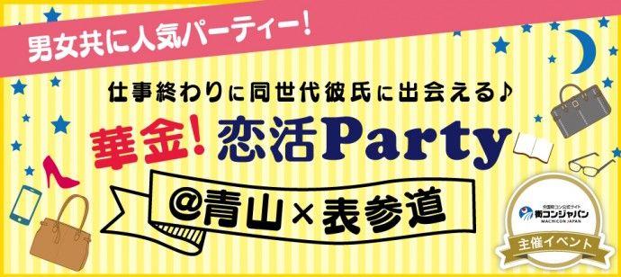 【青山の恋活パーティー】街コンジャパン主催 2016年5月20日