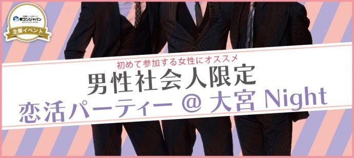 【大宮の恋活パーティー】街コンジャパン主催 2016年5月25日