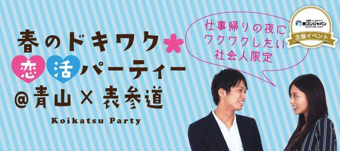 【青山の恋活パーティー】街コンジャパン主催 2016年5月31日