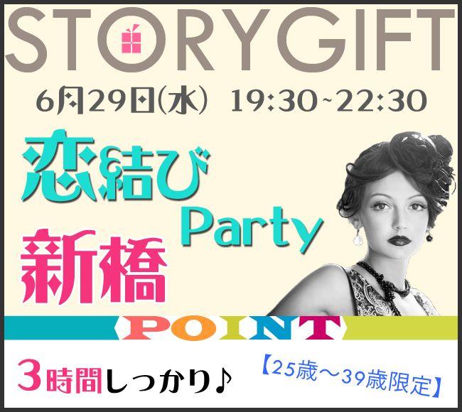 【東京都その他の恋活パーティー】StoryGift主催 2016年6月29日