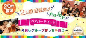 【旭川の恋活パーティー】街コンジャパン主催 2016年5月28日