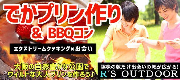 【大阪府その他のプチ街コン】R`S kichen主催 2016年5月4日