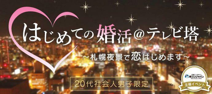 【札幌市内その他の婚活パーティー・お見合いパーティー】街コンジャパン主催 2016年5月15日
