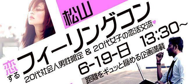 【松山のプチ街コン】LINEXT主催 2016年6月19日