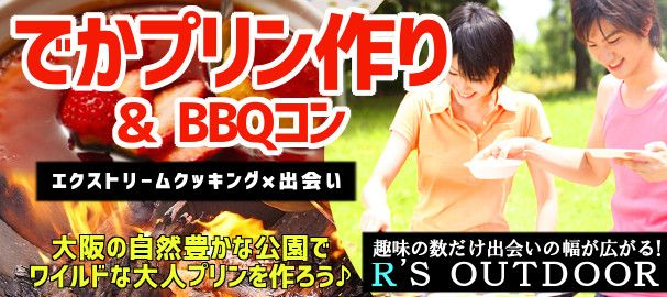 【大阪府その他のプチ街コン】R`S kichen主催 2016年5月15日