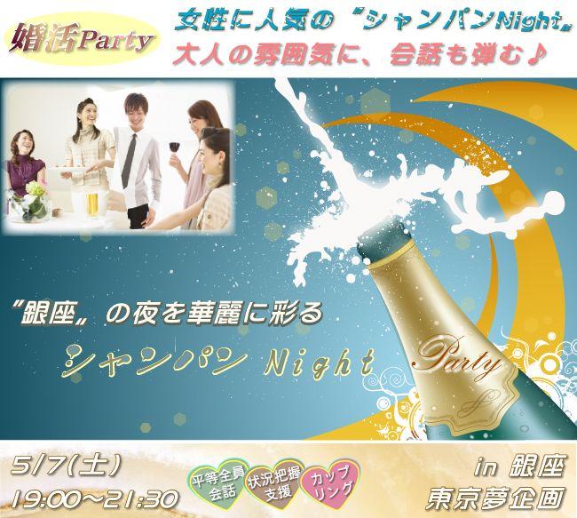 【銀座の婚活パーティー・お見合いパーティー】東京夢企画主催 2016年5月7日