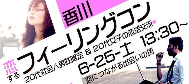 【高松のプチ街コン】LINEXT主催 2016年6月25日