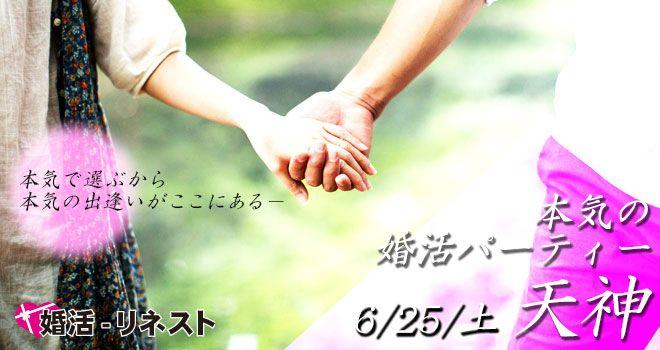 【天神の婚活パーティー・お見合いパーティー】株式会社リネスト主催 2016年6月25日