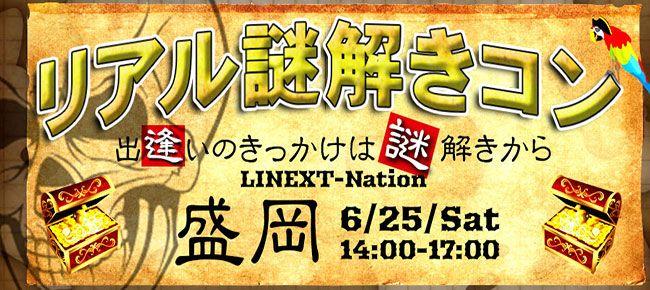 【盛岡のプチ街コン】LINEXT主催 2016年6月25日