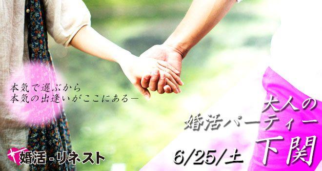 【下関の婚活パーティー・お見合いパーティー】株式会社リネスト主催 2016年6月25日