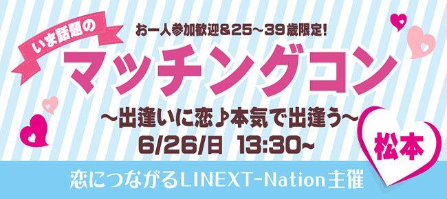 【松本のプチ街コン】株式会社リネスト主催 2016年6月26日