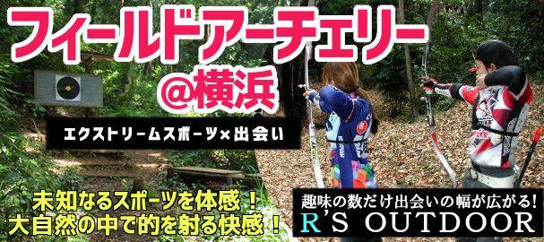 【神奈川県その他のプチ街コン】R`S kichen主催 2016年5月7日