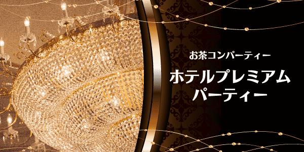 【堂島の恋活パーティー】オリジナルフィールド主催 2016年5月15日