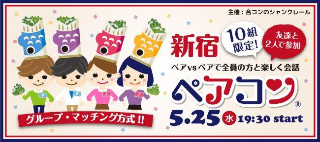 【新宿のプチ街コン】シャンクレール主催 2016年5月25日