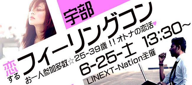 【山口県その他のプチ街コン】LINEXT主催 2016年6月25日