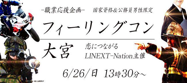 【大宮のプチ街コン】株式会社リネスト主催 2016年6月26日