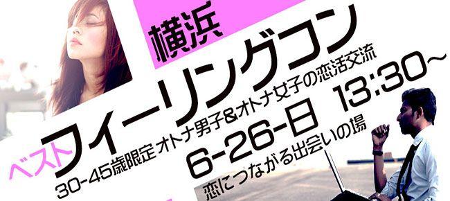 【横浜市内その他のプチ街コン】LINEXT主催 2016年6月26日