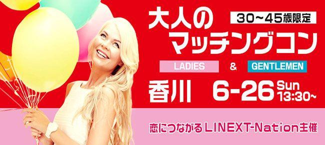 【高松のプチ街コン】株式会社リネスト主催 2016年6月26日
