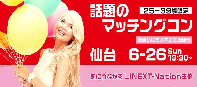 【仙台のプチ街コン】LINEXT主催 2016年6月26日