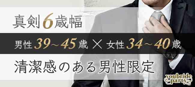 【東京都その他の婚活パーティー・お見合いパーティー】ユーコ主催 2016年5月5日