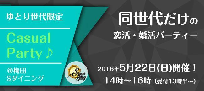 【梅田の恋活パーティー】SHIAN'S PARTY主催 2016年5月22日
