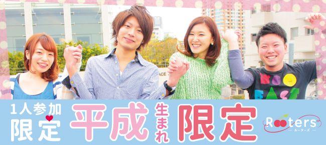 【河原町の恋活パーティー】株式会社Rooters主催 2016年6月25日