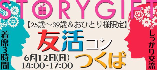 【茨城県その他のプチ街コン】StoryGift主催 2016年6月12日