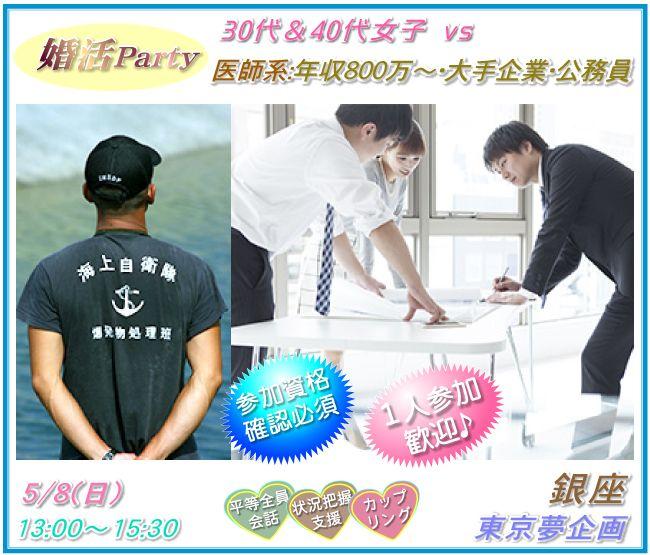 【銀座の婚活パーティー・お見合いパーティー】東京夢企画主催 2016年5月8日