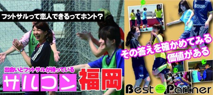 【福岡県その他のプチ街コン】ベストパートナー主催 2016年6月5日