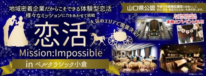 【北九州のプチ街コン】株式会社ネクストステージ主催 2016年5月15日