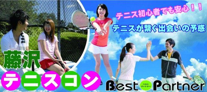 【藤沢のプチ街コン】ベストパートナー主催 2016年6月4日
