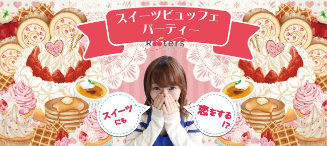 【表参道の恋活パーティー】Rooters主催 2016年6月9日