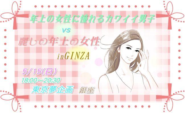 【銀座の婚活パーティー・お見合いパーティー】東京夢企画主催 2016年5月15日