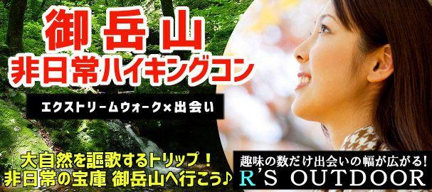 【東京都その他のプチ街コン】R`S kichen主催 2016年5月22日