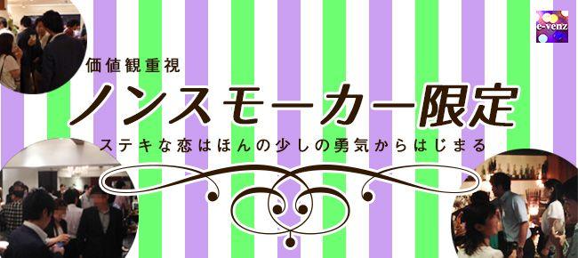 【難波のプチ街コン】e-venz(イベンツ)主催 2016年4月23日