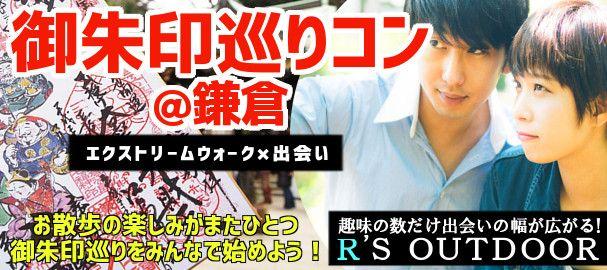 【神奈川県その他のプチ街コン】R`S kichen主催 2016年5月5日
