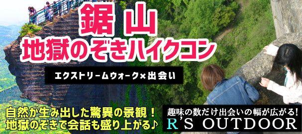 【千葉県その他のプチ街コン】R`S kichen主催 2016年5月21日