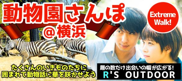 【神奈川県その他のプチ街コン】R`S kichen主催 2016年5月15日