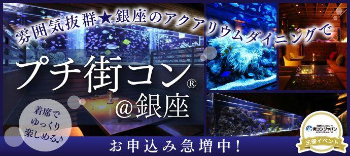 【銀座のプチ街コン】街コンジャパン主催 2016年5月7日